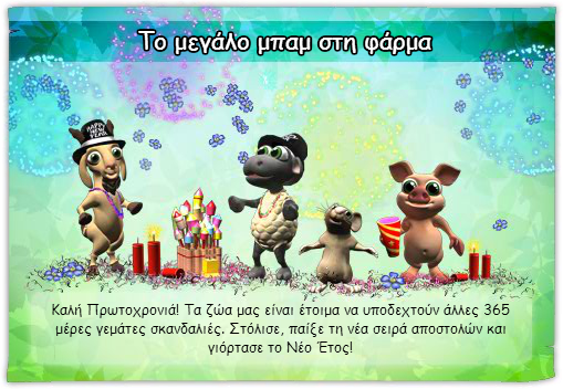 Newyear2015.png